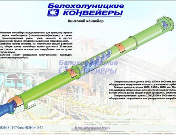 Конвейер винтовой бкш 200 тендер на конвейерное оборудование